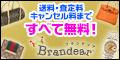 Brandear(ブランディア)買取り