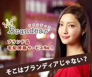 【何度でもご利用OK!】Brandear(ブランディア)