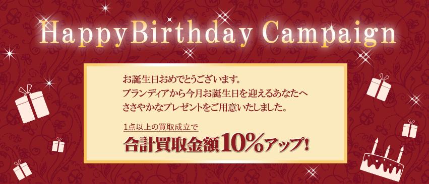 お誕生日キャンペーン