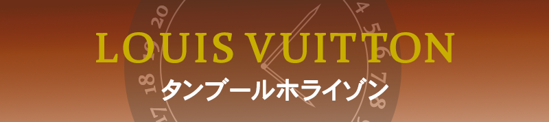 LOUIS VUITTON(ルイ・ヴィトン)のタンブールホライゾン