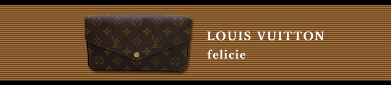 LOUIS VUITTON(ルイ・ヴィトン)のフェリーチェ